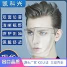防護面罩全臉透明塑料pet防霧防飛沫防風沙防油騎行炒菜面具面屏 幸福第一站
