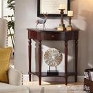 美式半圓玄關桌現代簡約超薄玄關櫃實木走廊過道靠牆裝飾窄桌條案WD晴天時尚