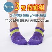 Footer T106 M號 (厚底) 3雙超值組, 女款 X型雙向減壓足弓船短襪;蝴蝶魚戶外
