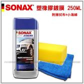 【愛車族】舒亮SONAX 德國進口 塑橡膠鍍膜(盒)250ML 專業版