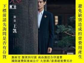 二手書博民逛書店時裝雜誌2020年7月罕見王凱封面 華晨宇 李小龍 王晨藝Y419775