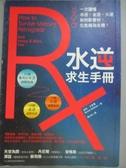 ~書寶 書T1 /兩性關係_JBS ~水逆求生手冊:一次讀懂水逆、金逆、火逆如何_ 伯尼艾