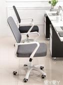 辦公椅家用辦公椅子會議靠背久坐轉椅現代簡約凳子舒適座椅游戲椅LX新年禮物