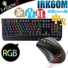 [ PC PARTY ] 艾芮克 i-Rocks IRK60M PLUS RGB 機械式鍵盤+M09 RGB滑鼠 送7-11 200元禮卷