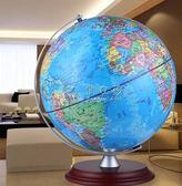 地球儀 32Cm高清中學生用兒童教學辦公室台燈書房擺件ArYYP 俏女孩