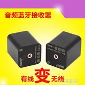 藍芽接收器轉音箱音響功放音頻適配器轉換器無線傳輸改裝立體聲『小淇嚴選』