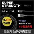 GS.Shop 騰緯 鋼鐵魚絲線 1.8米 Micro USB 6A HTC 三星 SONY 華碩 快速 充電線 傳輸線