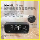 【免運】HANLIN DPE6 高檔藍牙...