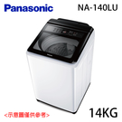 【Panasonic國際】14KG 潔淨系列直立式洗衣機 NA-140LU