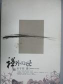 【書寶二手書T8/哲學_XFB】禪外閱世_豐子愷