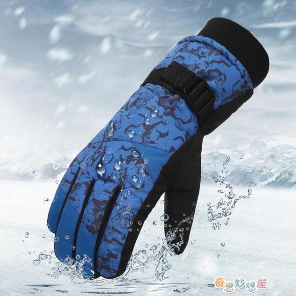 滑雪手套男冬季保暖加絨加厚防風防水騎行摩托車機車防寒棉手套男 新春禮物