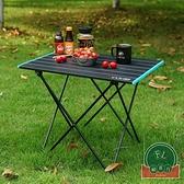 輕便野餐燒烤桌簡易桌子野營戶外折疊桌露營【福喜行】
