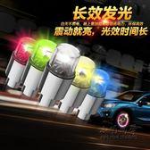 閃燈七彩燈鬼火改裝配件裝飾車輪燈輪胎燈  小明同學