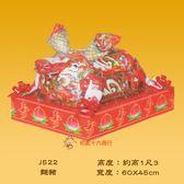 【慶典祭祀/敬神祝壽】麵豬(1尺3)