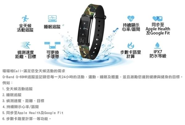 【免運+95折】RiDATA 錸德 智慧手環 Q-69HR 心律藍芽智慧手環/含心律(彩色顯示螢幕)X1【最佳禮物】