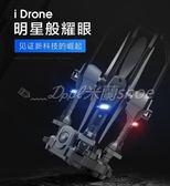 空拍機 折疊定高無人機航拍高清專業飛行器四軸耐摔遙控飛機充電航模玩具