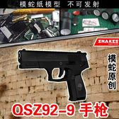 模蛇國產qsz-92手槍紙模型武器槍械3d立體手工制作圖紙軍事紙質拼