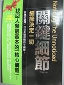 【書寶二手書T2/財經企管_HOB】關鍵細節-細節決定一切(暢銷修訂版)_派翠克・潘