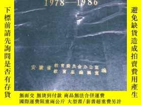 二手書博民逛書店罕見安徽教育文件選編1978--1986Y28433 安徽省教育