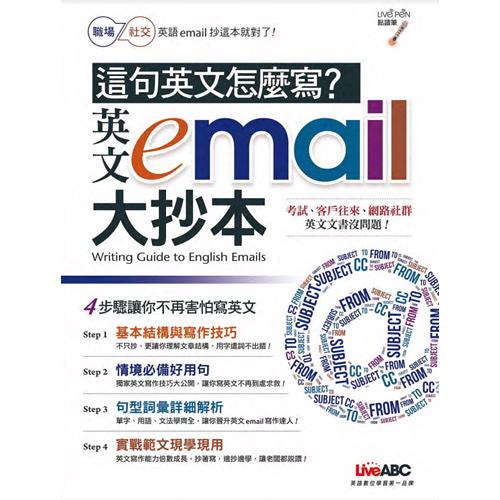 《這句英文怎麼寫?英文email大抄本》(點讀版)
