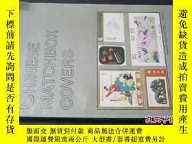 二手書博民逛書店Chinese罕見Matchbox Covers 中國火柴盒貼集