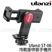 ULANZI ST-06 冷靴座快裝手機夾 (郵寄免運 開年公司貨) 萬用手機夾 附冷靴座 360度旋轉 可調角度