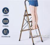 (一件免運)鋁梯六步梯子家用折疊人字梯鋁合金加厚室內多功能扶梯四五步XW
