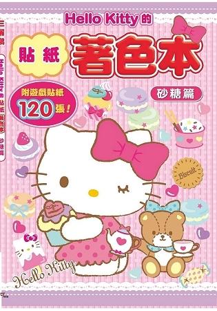 Hello Kitty的貼紙著色本 砂糖篇(附120張貼紙)
