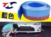 日本TM 藍色卡夢 輕量化 2.5M 定風翼 擾流板 下巴 保桿貼 前包圍膠條 膠條 鴨尾 尾翼 擾流板 軟下巴
