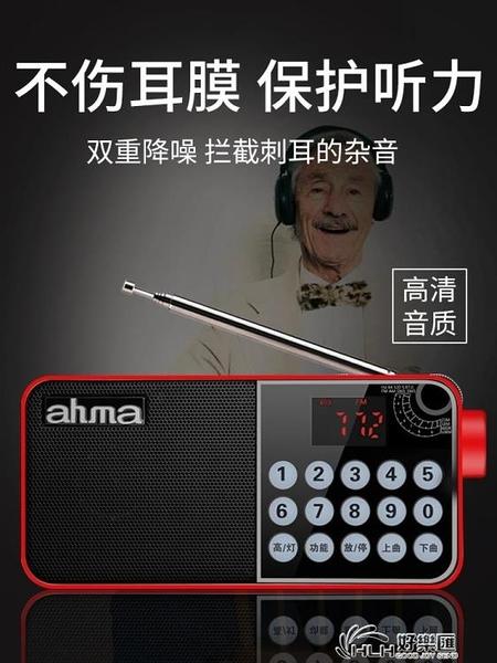 ahma808 收音機老人新款全波段便攜式小型老年充電短波半導體廣播 好樂匯