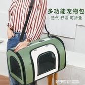 貓包外出便攜包貓咪籠子大號斜挎狗狗背包太空艙手提攜帶寵物貓袋【雙12購物節】