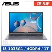 【加裝240GSSD】 ASUS X515JF-0041G1035G1 15.6吋 【0利率】 筆電 (i5-1035G1/4GDR4/1T/W10H)