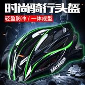 自行車騎行頭盔山地車男騎行安全帽裝備公路車騎行護具女一體成型
