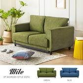 沙發 雙人沙發 Mile邁爾北歐寬敞激厚雙人沙發 / 2色(CL1/CL18)【H&D DESIGN】