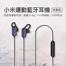 小米 運動 藍牙耳機 青春版 IPX4 防水 藍牙連接 一鍵接聽 持久續航 防脫落耳頂 強強滾