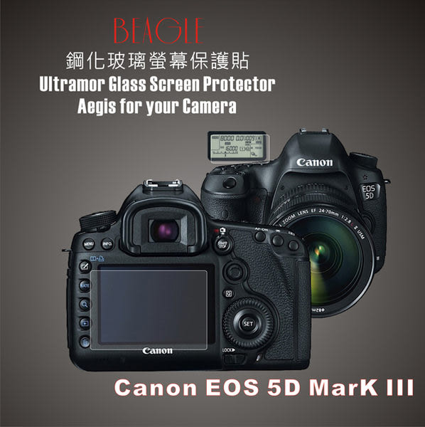 (BEAGLE)鋼化玻璃螢幕保護貼 CANON EOS 5D Mark3 專用-抗指紋油汙-耐刮硬度9H-防爆-台灣製(2片式)