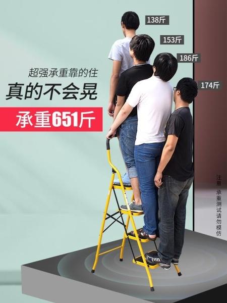 折疊梯 家用折疊伸縮多功能人字梯四五步加厚室內樓梯凳子爬梯 【免運快出】