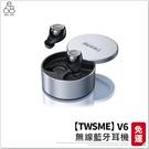 【TWSME】V6 藍芽耳機 智能 觸控 無線充電 無線 藍牙 耳機 輕巧 方便 運動 車載 通話 充電盒