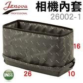 24期零利率 吉尼佛 JENOVA 26002 26002-1 單眼相機包內袋