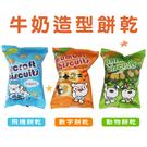 【匠菓子】牛奶造型餅乾 (130g/袋;10包/袋) [TW56123917] 千御國際