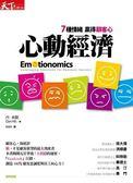 (二手書)心動經濟-7種情緒贏得顧客心