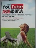 【書寶二手書T3/語言學習_GOX】YouTube英語學習法_本山勝寬, 陸蕙貽