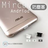 【矽膠金防塵塞】安卓 Micro 規格 防塵塞 耳機塞 充電孔 保護充電阜保護