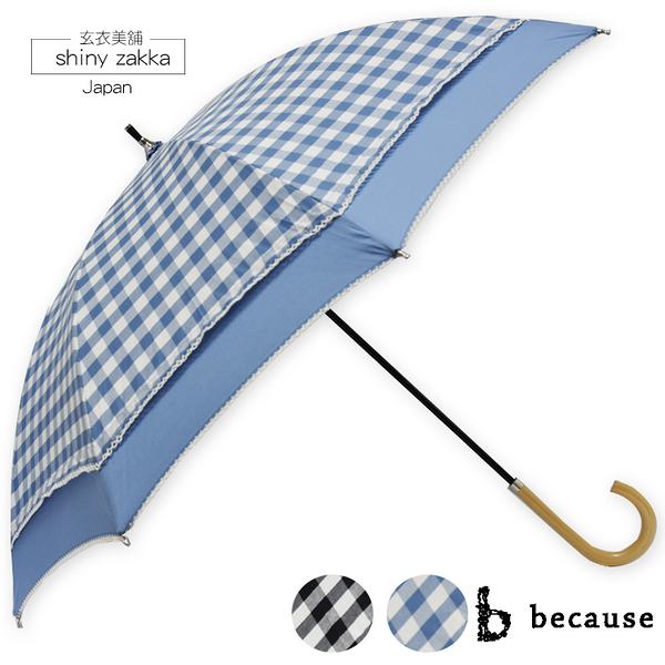 晴雨傘-日本品牌because抗UV雨傘/陽傘-藍格子-晴雨兼用-玄衣美舖