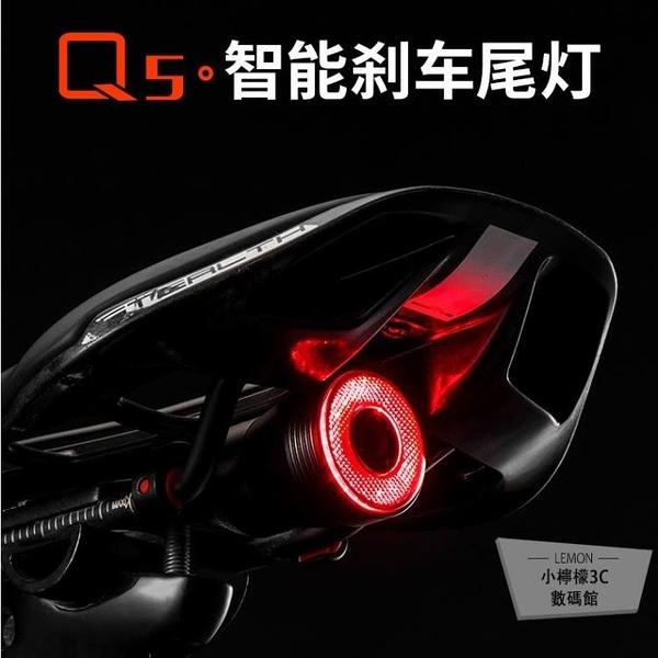 自行車尾燈智能感應剎車燈夜騎警示燈騎行裝備【小檸檬3C】