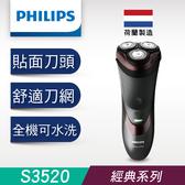 飛利浦三刀頭電鬍刀 S3520 荷蘭製 ★免運費