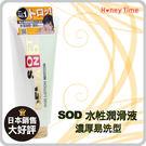 【保險套世界精選】日本SOD.水性潤滑液 濃厚易洗型(180克)