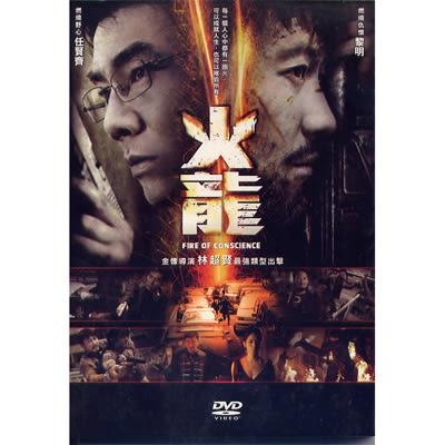 火龍DVD 任賢齊/黎明