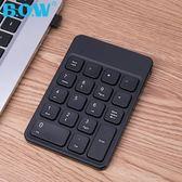 數字鍵盤 筆記本電腦巧克力無線數字鍵盤充電USB外接迷你藍芽小鍵盤
