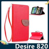 HTC Desire 820 撞色葉子保護套 荔枝紋側翻皮套 樹葉造型磁扣 支架 插卡 錢夾 手機套 手機殼